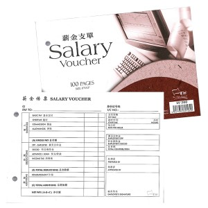 UNI SALARY VOUCHER SV200